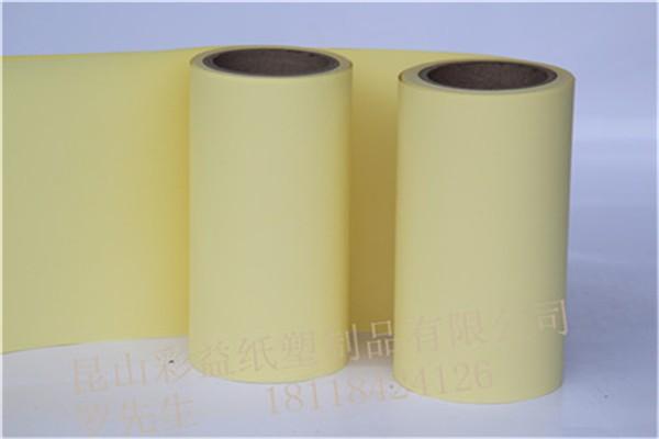 黄色淋膜纸
